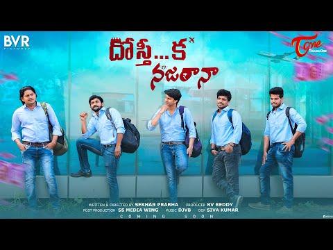 Dosthi Ka Nazarana | Latest Telugu Short Film 2020 | by Sekhar Prabha | TeluguOne