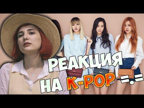 РЕАКЦИЯ НА: k-pop клипы! [TarelkO] (видео)