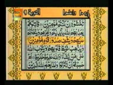 Complete Quran part 10 by Sheikh Shuraim