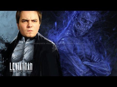 Мэддисон стрим в Leviathan (ч.1)