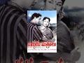 Iddaru Mitrulu Full Length Telugu Movie  Anr Raja Sulochana