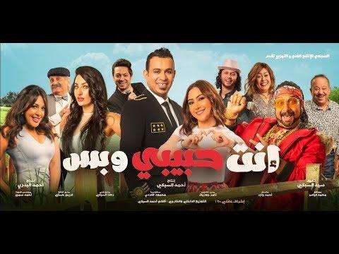 """إعلان فيلم """"أنت حبيبي وبس"""" محمود الليثي وبوسي يرثان ثروة ضخمة"""
