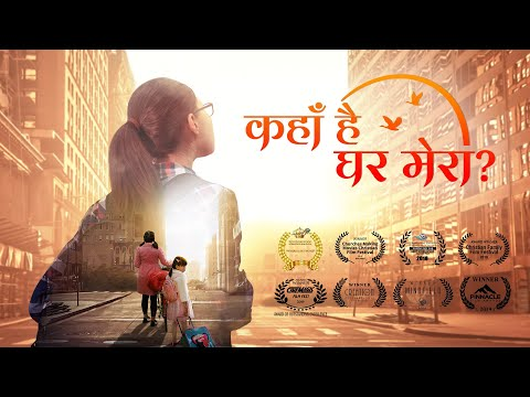 "Hindi Christian Family Movie ""कहाँ है घर मेरा?"" 