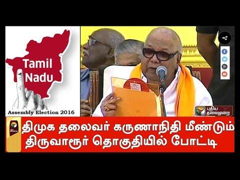 DMK-leader-Karunanidhi-contesting-from-Thiruvarur-again-commencing-his-campaign-on-23rd-at-Saidapet
