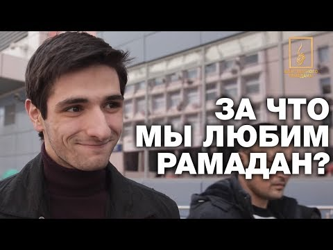 За что мусульмане любят Рамадан Опрос ребром - DomaVideo.Ru