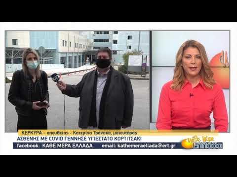 Κέρκυρα: Γυναίκα θετική στον κορονοϊό γέννησε ένα υγιέστατο κοριτσάκι | 18/11/2020 | ΕΡΤ