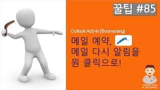 #19 [Office 365 꿀팁] Outlook - 메일 예약, 다시 알림을 원 클릭으로! 부메랑(Boomerang)