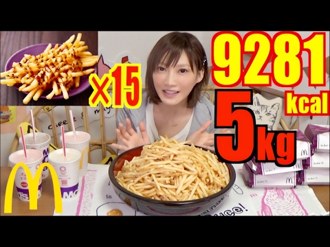 【大食】麥當勞 [大學蕃薯口味薯條×15,奶昔×4,可樂2公升] 5公斤 9281kcal【木下佑香】