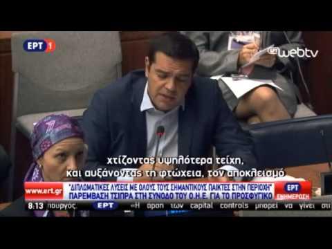 Απόσπασμα ομιλίας Πρωθυπουργού Αλέξη Τσίπρα στη Συνάντηση Υψηλ. Επιπ. για Μετανάστ & Προσφυγ Ροές