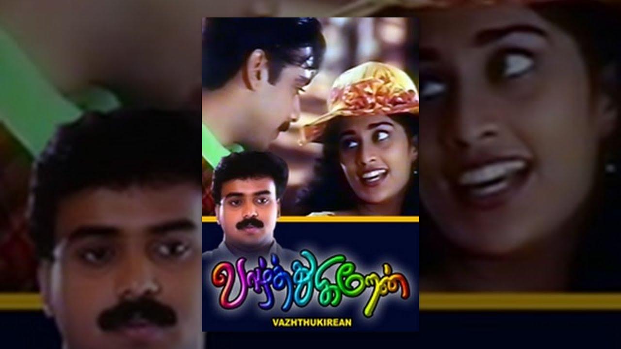Vazhthukirean Tamil Full Movie