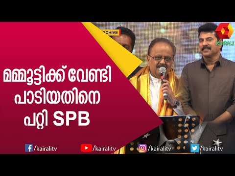 എസ് പി ബിയുടെ പാട്ടിനൊപ്പം പാടി മമ്മൂട്ടി   Mammootty   S P Balasubramaniam   SPB   Kairali TV