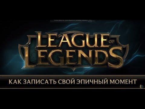 Как сохранить свой эпичный момент | League of Legends