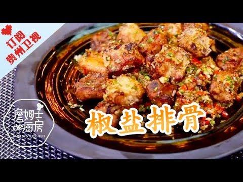 椒盐排骨 和葱油鸡