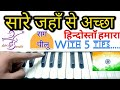Sare Jaha se achha Hindustan hamara (how to sing & play) Patriotic song