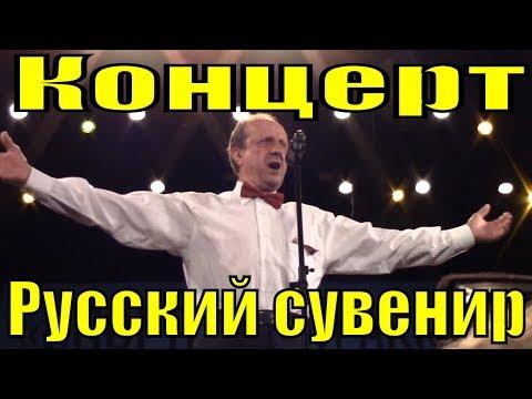 Сборник песен и музыки Русский сувенир Оркестр народных инструментов