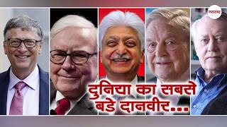 ये हैं दुनिया के 5 सबसे बड़े दानवीर,.....भारतीय भी शामिल