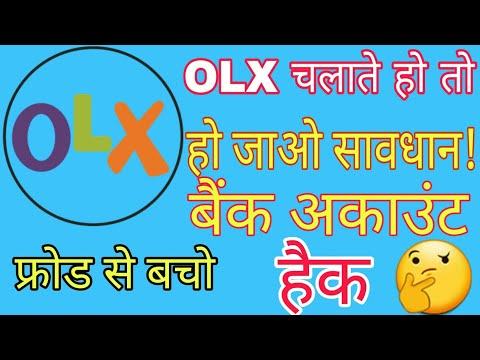 सावधान! OLX पर Bank account Hack. Be carefull