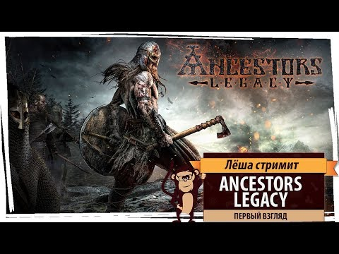 Стрим Ancestors Legacy: первый взгляд