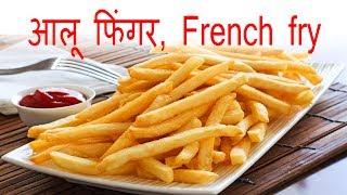 आलू फिंगर बनाने का तरीका | How to make chili potato, french fry.