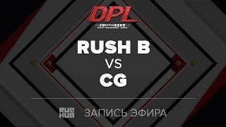 RushB vs CG, DPL Class A, game 2 [GodHunt]