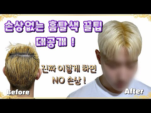 How long are you going to melt your hair? & Clinic bleaching method