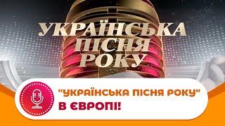 """Національна музична церемонія нагородження """"Українська пісня року!"""" - авторський проект Михайла Поплавсь..."""