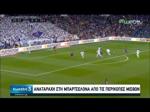 Αναταραχή στην Barcelona F.C. από τις περικοπές μισθών | 27/03/2020 | ΕΡΤ