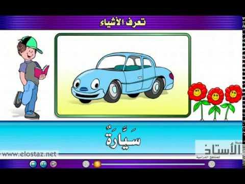 درس تعليمي للصف الأول الابتدائي - لغة عربية