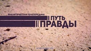 Путь Правды. Сергей Сверчков