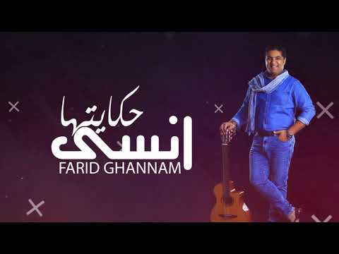 Farid Ghannam - Nsa Hkaytha (EXCLUSIVE Music Video) | 2018 | فريد غنام - نسى حكايتها