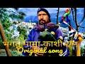 Original Song | Full Audio |