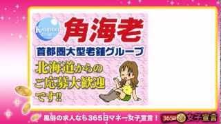 首都圏各所のサウナ(ソープ)「角海老グループ」の風俗求人おシゴト動画!