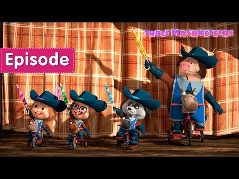 Masha and the Bear – The Three Mashketeers ⚔(Episode 64)