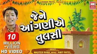 Jena Anganiye Tulsi No Kyaro | Master Rana | Gujarati Krishna Bhajan | Soormandir