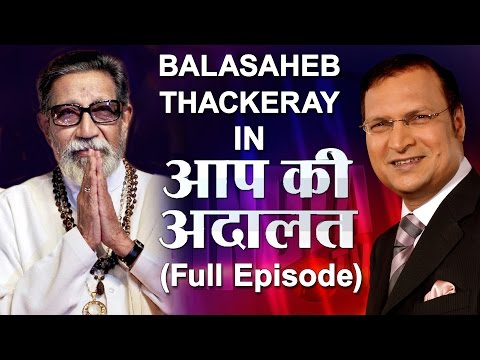Aap - Balasaheb Thackeray in Aap Ki Adalat (Full Episode) Subscribe to Official India TV YouTube channel here: http://goo.gl/5Mcn62 Social Media Links: Facebook : ...