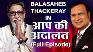 Video Balasaheb Thackeray in Aap Ki Adalat (Full Interview) MP3, 3GP, MP4, WEBM, AVI, FLV Juni 2018