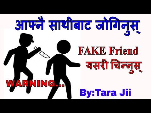 (आफ्नो दुष्मन  र साथी कसरी चिन्ने ? हेर्नै पर्ने Nepali Motivational Speech/Video By Dr. Tara Jii - Duration: 11 minutes.)