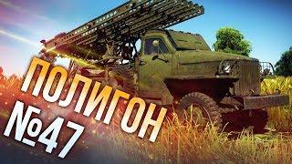 War Thunder: Полигон   Эпизод 47