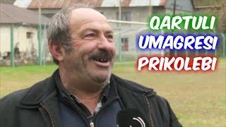 ''ჩემი ბოზანდარა შვილის გადამკიდეი''-ქართული პრიკოლები 2016  Prikoli TV.