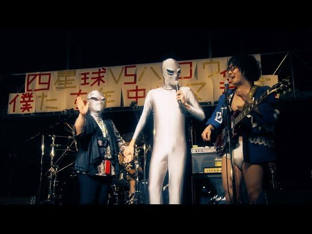 四星球 「茶番がないときのMr.Cosmo」MV