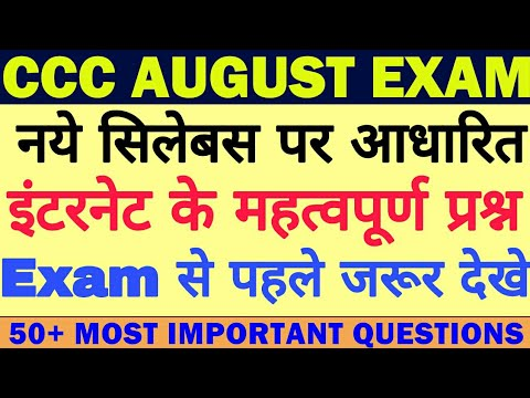 50+Most Important Question For CCC Exam|CCC Exam Preparation |CCC Exam August 2019|Internet Question