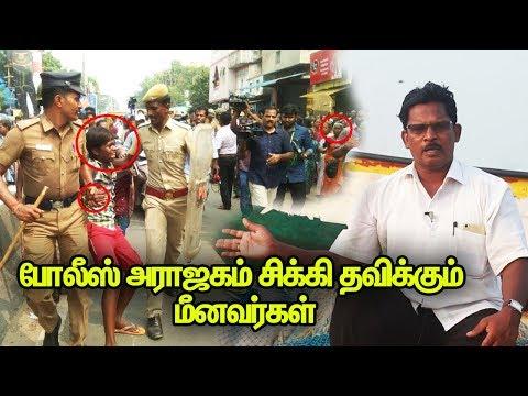 Tamil Nadu Police Tragedy On TN Fishermen And Women | போலீஸ் அராஜகம் சிக்கி தவிக�