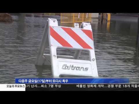 남가주 내일부터 또 겨울 폭풍 2.9.17 KBS America News