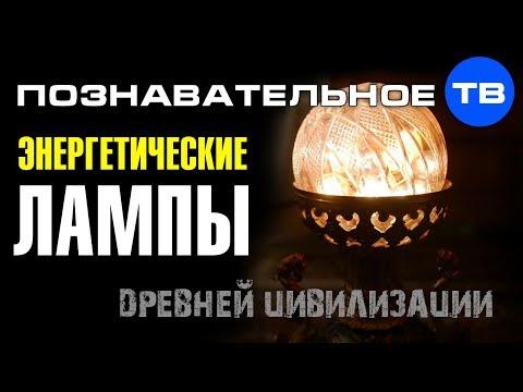 Энергетические лампы древней цивилизации (Познавательное ТВ) - DomaVideo.Ru