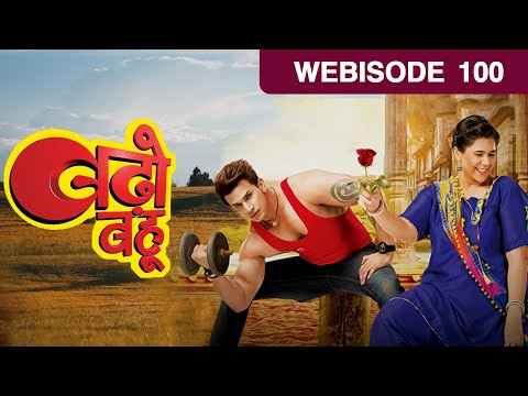 Badho Bahu - बढ़ो बहू - Episode 100