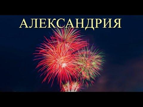 """Праздничный салют в """"Александрии"""" выполненный компанией Файер-Студио"""