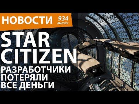 Star Citizen. Разработчики потеряли все деньги. Новости