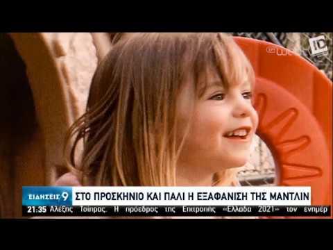 """Υπόθεση Μαντλιν : """" Δεν υπάρχει πιθανότητα να είναι ζωντανή""""   09/06/2020   ΕΡΤ"""