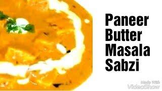 Paneer Butter Masala Sabzi Recipe/ Paneer Sabzi Recipe/ How to Make Paneer Butter Masala Sabzi.