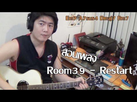สอนเพลง Restart - Room39 PART I (แบบละเอียด) by โกโก้ Replay